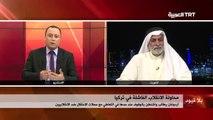 عبدالله النفيسي/كلام خطير عن دور الولايات المتحدة في محاولة الانقلاب العسكري في تركيا -جديد -2