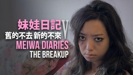 【妹娃日記 Meiwa Diaries】Episode 5: 舊的不去 新的不來 The Breakup