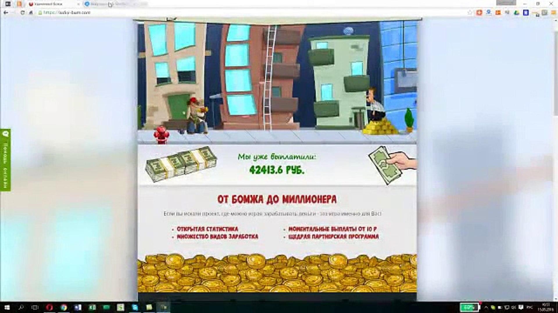 Игра с выводом реальных денег Удачливый бомж Обзор НЕ ТУПИ РЕГАЙСЯ!