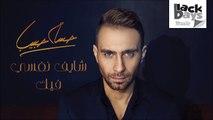 Hossam Habib - Shayef Nafsy Fik ⁄ حسام حبيب - شايف نفسي فيك