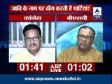 ABP LIVE: Are parties fooling masses in the name of caste-based politics?