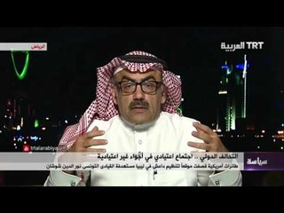 التحالف الدولي .. اجتماع اعتيادي في أجواء غير اعتيادية 23/02/2016