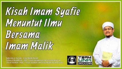 Ustaz Nazmi Karim: Kisah Imam Shafie Berguru Dengan Imam Malik (Bhg II)