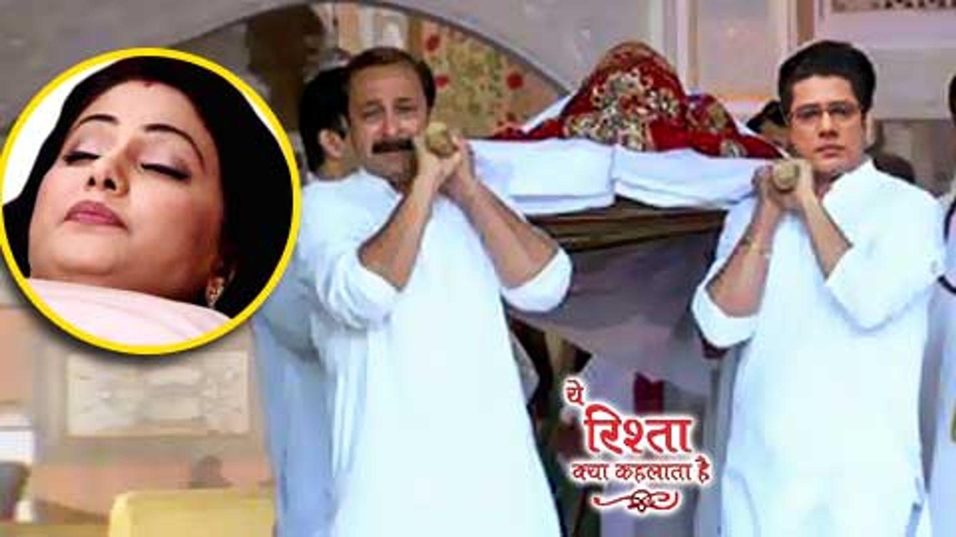 Revealed Akshara S Death Plot Yeh Rishta Kya Kehlata Hai Video Dailymotion दादासाहेब फाल्के अकादमी सम्मान पुरस्कार पाने वालों में लोकप्रिय टीवी धारावाहिक 'सरस्वतीचंद्र' में सरस की भूमिका निभा रहे गौतम रोडे, 'ये रिश्ता क्या कहलाता है' में अक्षरा का किरदार निभा रहीं हिना खान और चर्चित कामेडी शो के कलाकार कपिल शर्मा भी शामिल थे. revealed akshara s death plot yeh rishta kya kehlata hai
