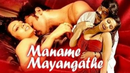 Maname Mayangathey  | Full Tamil Movies | Classics & New