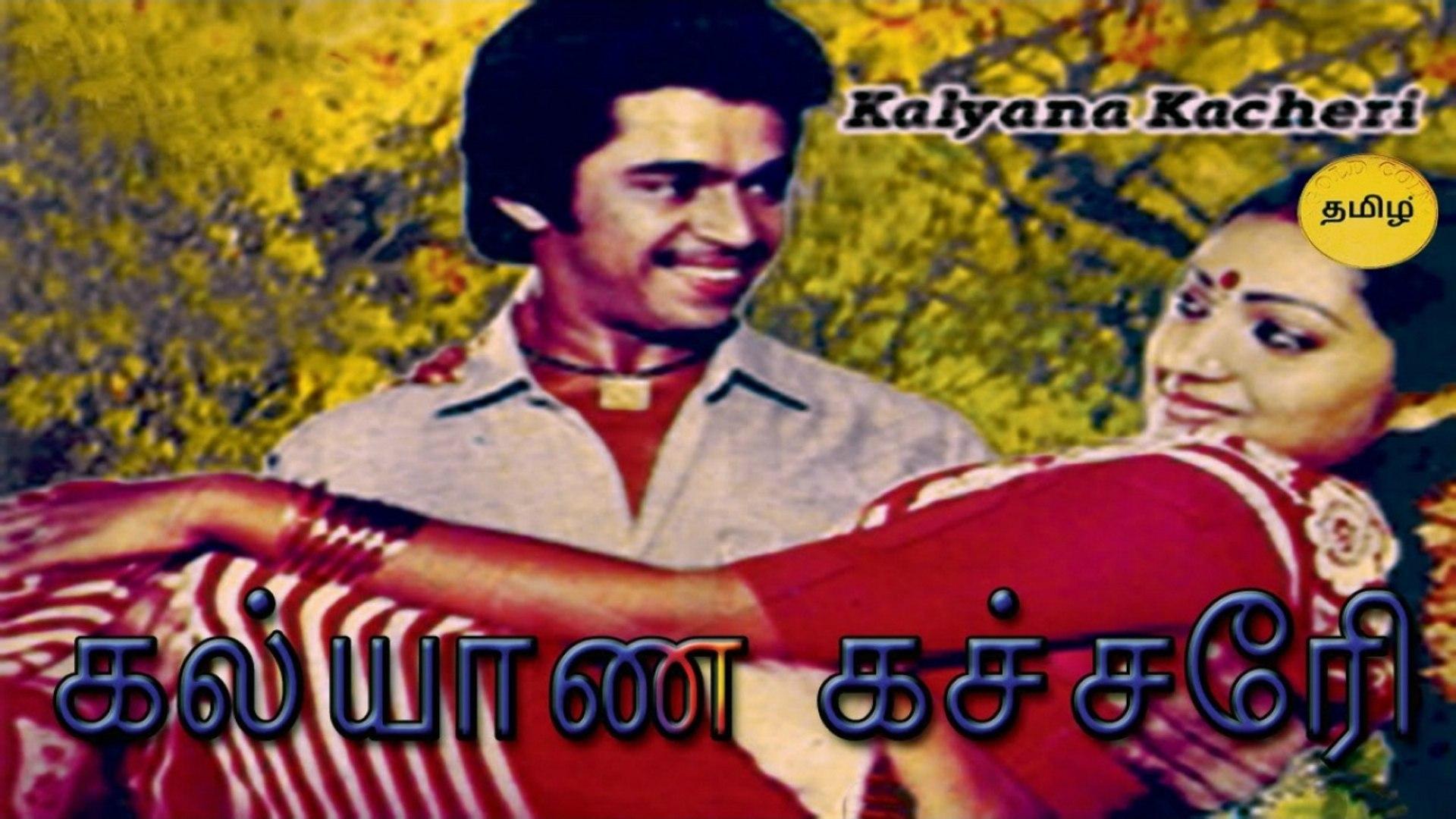 Kalyana Kacheri | Full Tamil Movies | Classic & New Films | 1987