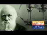 Тайны Чапман. Тайны теории Дарвина