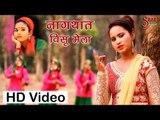 Naagthat Vishu Mela HD Video Song - Manju Rani & Sanjay Rana - Latest Jaunsari Songs 2016