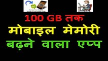 How to Increase mobile Memory Up to 100 GB __ Free me Mobile Memory kaise Badhaye