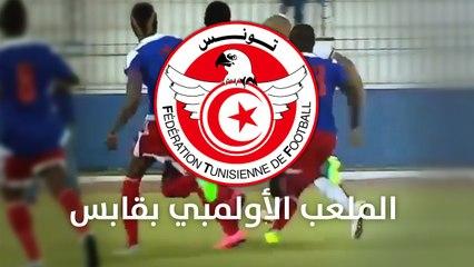 Tunisie vs Mauritanie le 15 Novembre 2016 à 15H au Stade Olympique de Gabès