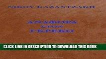[EBOOK] DOWNLOAD Anafora Sto Greco - Report to Greco (Greek Edition) GET NOW