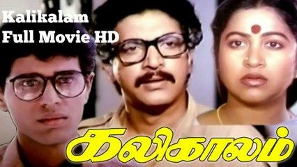 Kalikalam | Full Tamil Movies | Superhit Films | Nizhalkal Ravi |Radhika | Janagaraj