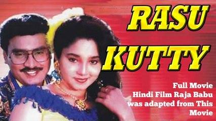 Rasu Kutty | Full Tamil Movies | Superhit Films | Bhagyaraj |Aishwarya |Manorama