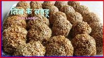 Til Gud Ladoo - Tilkut Recipe in Hindi - तिल गुड़