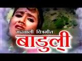 Latest Garhwali Album 'BADULI' Official Promo Video   Vinod Bijalwan, Meena Rana