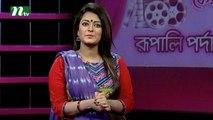 Rupali Pardar Gan (রুপালি পর্দার গান) | Episode 292