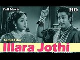 Illara Jothi | Full Tamil Movie | Popular Tamil Movies | Sivaji Ganesan - Padmini