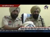 Punjab Police Arrested  Adhar Centre s Cheaters | Punjab News | Faridkot 3,45000 recovered