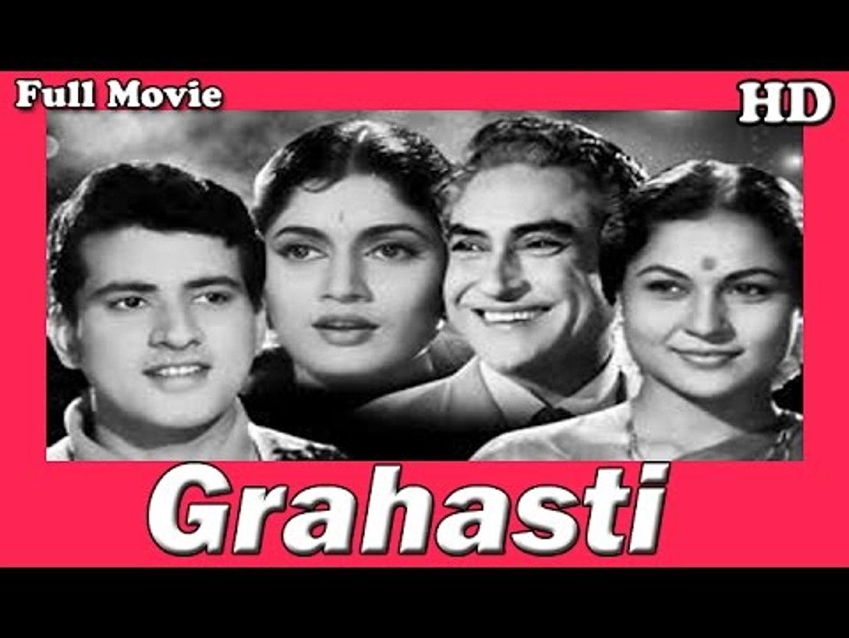 Grahasti | Full Hindi Movie | Popular Hindi Movies | Ashok Kumar - Manoj Kumar - Mehmood