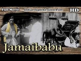 Jamaibabu | Indian Silent Movie1931 | Popular Hindi Movie | Kalipada Das - Radharani - Sadhana Devi
