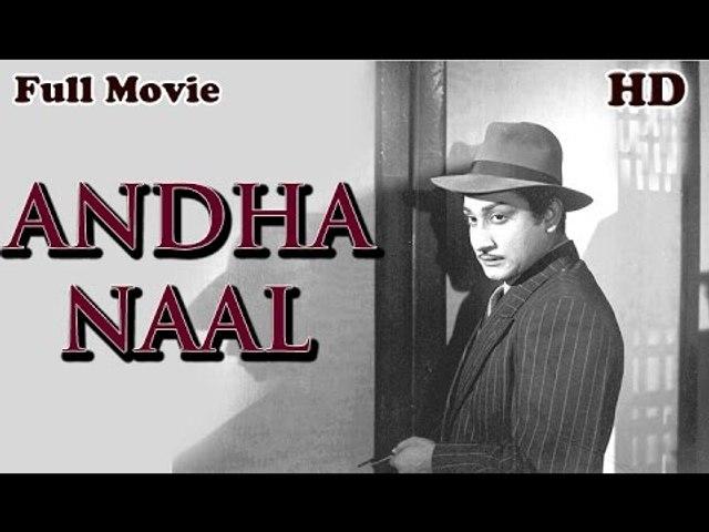 Andha Naal | Full Tamil Movie | Popular Tamil Movies | Sivaji Ganesan - Pandari Bai
