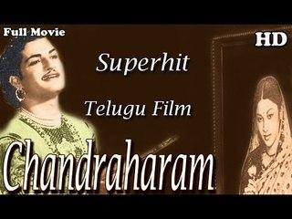 Chandraharam | Full Telugu Movie | Popular Telugu Movies | N.T. Rama Rao - Sriranjani