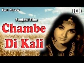 Chambe Di Kali | Full Punjabi Movie | Popular Punjabi Movies | Hit Punjabi Films