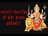 Mata Chintpurni Yatra     Mata Chintpurni Bhajan   Mata Chintpurni Mandir