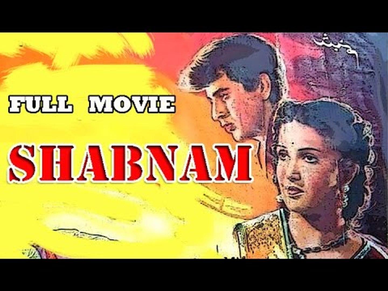 Shabnam | Full Hindi Movie | Popular Hindi Movies | Dilip Kumar - Kamini Kaushal - Jeevan