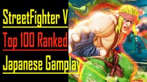 Street Fighter 5 Top 100 Ranked  Alex Reaction/ Commentary | From Nihon or Japan | Kid Gaming  日本