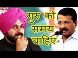 Bhagwant Mann Reply  Navjot Singh Sidhu Requesting To Arvind Kejriwal For Join To Aam Aadmi Party