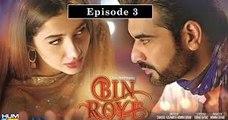 Bin Roye Episode 3 Romantic drama Hum TV Drama | Mahira Khan as Saba Shafiq | Javed Sheikh as Shafiq Rehmat Ali |Humayun Saeed as Irtaza Muzaffar | 16 Oct 2016 | Written by Farhat Ishtiaq | Directed by Haissam Hussain Shahzad Kashmiri Momina Duraid| HD