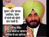 Navjot Singh Sidhu on Aam Aadmi Very Funny Speech Congress Party Te tawa