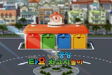 [Tayo The Little Bus] 타요 말하는 중앙 차고지 놀이