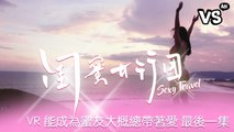 《閨蜜女行團》 VR第十集  龍目島之旅畫上完美句號!