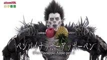 Pen Pineapple Apple Pen PPAP 死神リューク feat. ピコ太郎 Pikotaro