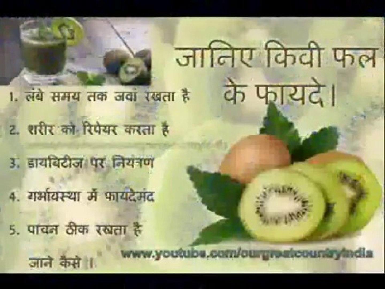top 5 health benefits of kiwi fruit in hindi | जानिए किवी फल के फायदे।