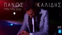 Πάνος Καλίδης - Γύρω Γύρω Όλοι   Panos Kalidis - Giro Giro Oloi (New 2016 - Teaser)