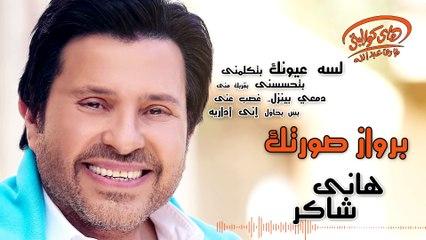 Hany Shaker - Berwaz Sortek (Official Lyrics Video)   هاني شاكر - بروازصورتك
