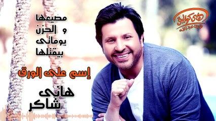 Hany Shaker - Esm Ala El Warak (Official Lyrics Video)   هاني شاكر - إسم على الورق