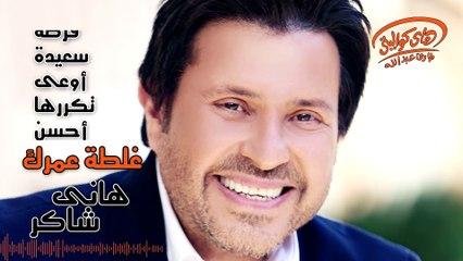 Hany Shaker - Ghaltet Omrak (Official Lyrics Video)   هاني شاكر - غلطة عمرك