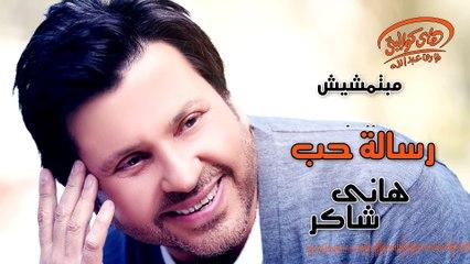 Hany Shaker - Resalet Hob (Official Lyrics Video)   هاني شاكر - رسالة حب