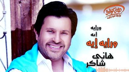 Hany Shaker - Waraya Eih (Official Lyrics Video)   هاني شاكر - ورايه إية