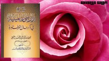 الأرجوزة المـيـئيـة - poème sur la vie du prophète صلى الله عليه وسلم