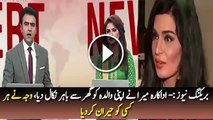 Adakara Meera ne Apni Maa Ko Ghar Se Nikal Dia Daikhain Video