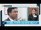 추미애 영수회담 결정에 '야권 분열'_채널A_뉴스TOP10