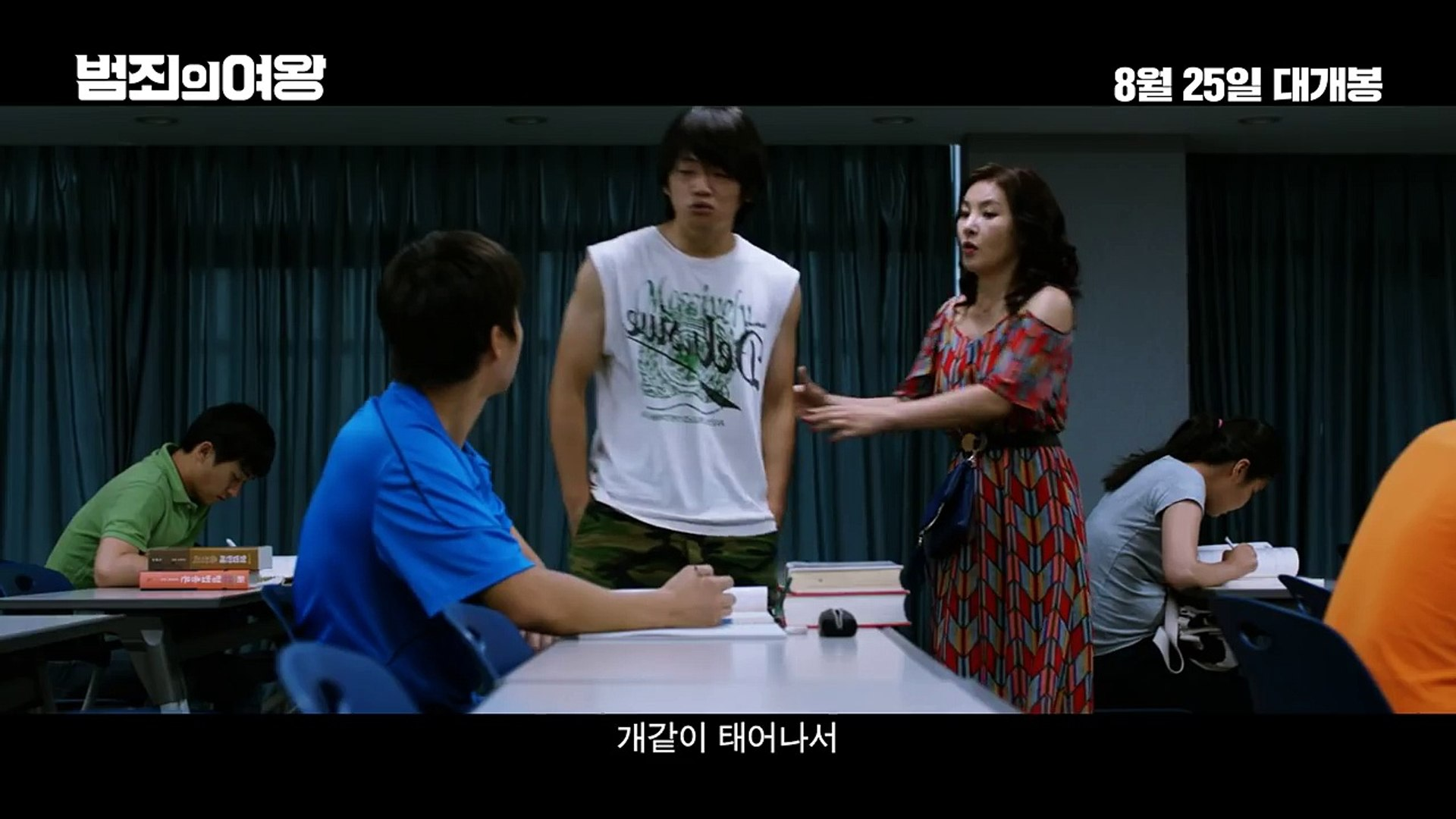 Korean Movie 범죄의 여왕 (The Queen of Crime, 2016) 예고편 (Trailer)