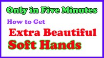 How to Get Soft Hands in minutes | Hand care tips | Beautiful Soft Hands | Get Fairer Hands |