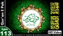 Listen & Read The Holy Quran In HD Video - Surah Al-Falaq [113] - سُورۃ الفَلَقِ - Al-Qur'an al-Kareem - القرآن الكريم - Tilawat E Quran E Pak - Dual Audio Video - Arabic - Urdu