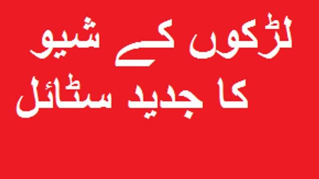 new style for boyspakistani dramas indian dramas films pakistani songs  stage shows bin roey drama sanaam drama dewana drama rahat fath ali khan pakistani anchor neews chy wala news geo news ary news geo